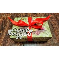 Подарочная коробочка для самой любимой