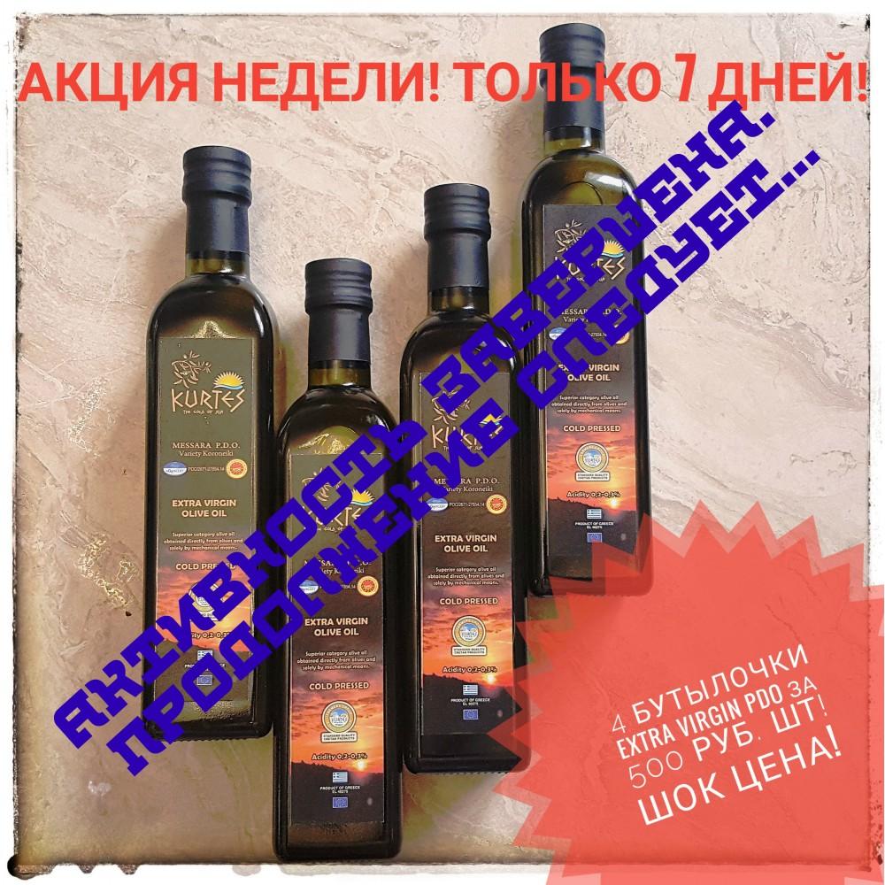 Акция недели Оливковое масло 500 мл. 4 шт по спец. цене 500 руб. шт! - доставка в Ваш город