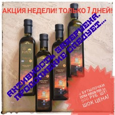 Акция недели Оливковое масло 500 мл. 4 шт по спец. цене 500 руб. шт!