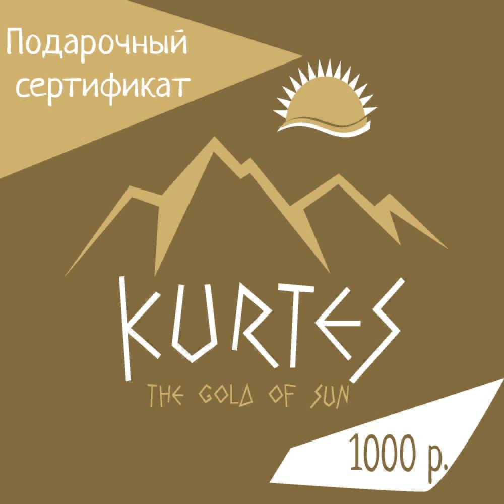 Подарочный сертификат KURTES на сумму: